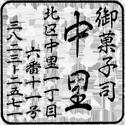 開店祝い CHANEL 【】シャネル マルチカラー ブルゾン ジャケット ロゴ 中綿 総柄 レディース 00A アウター サイズ38 長袖-アウター